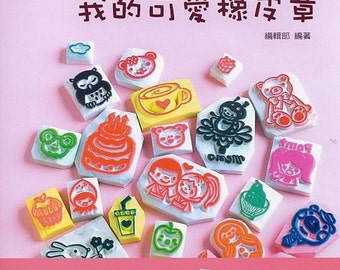 My Cute Handcarved Rubber Stamps  Japanese Craft Book (In Chinese)