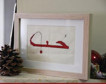 A Handmade Hob - LOVE Cross Stitch, Embroidery, needlework , gift, present, Arabic calligraphy, Valentine day