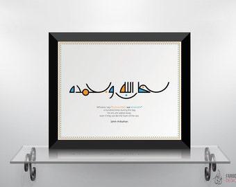 Subhanallahi wa Bihamdihi - Islamic Wall Art and Arabic Calligraphy | Islamic Decor and Art Prints | Modern Islamic Wall Art