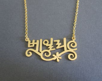 Personalized Korean Name Necklace with Swirly Vines - 4 Colors - Hangul Name Necklace - Custom Name Necklace - Girl Gift - Girl Necklace