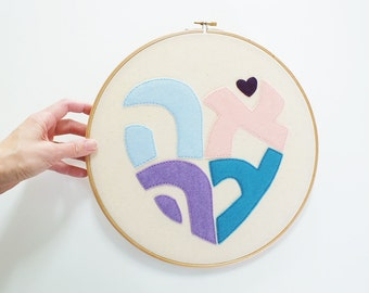 Wedding decoration, Hebrew Love sign, wedding gift, Valentine's day gift, Love embroidery hoop art, wedding photo prop, customized