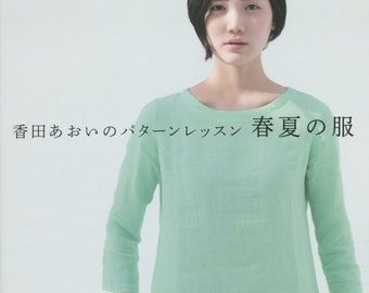 Aoi Koda's Sewing Lesson Spring and Summer Clothes - Japanese Craft Book MM