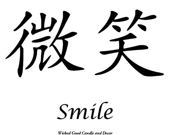 Items Similar To Vinyl Sign Chinese Symbol Smile On Etsy