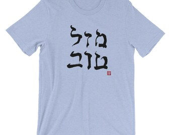 Mazel Tov, Hebrew, Japanese T Shirt, Hand Lettering, Calligraphy, Jewish