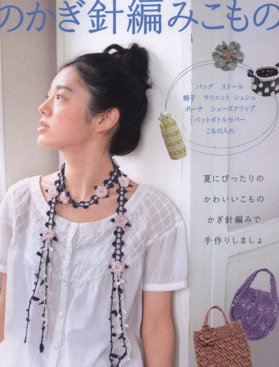 Items similar to Crochet Patterns, Japanese Book, Crochet Various ...