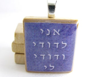 Ani L'Dodi - I am my beloved's - Hebrew Scrabble tile - deep purple blue