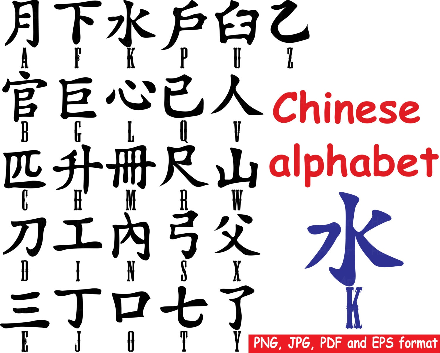 chinese alphabet signs character logo clip art png eps digital