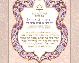 Bat Mitzvah Gift, Judaica, Unique Original Art Print, Custom Personalized Gift, One of a Kind Torah Portion Certificate, (BT-8b SEASHELL)