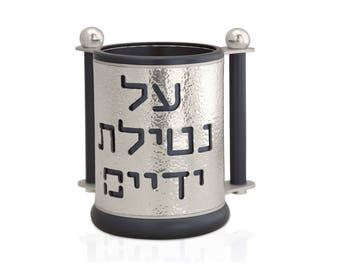 SHINY Aluminum ,Netilat Yadayim ,hammered Netilat Yadayim ,Judaica gifts ,Avi Nadav,Nadav Art,Jewish home,Judaica store ,blue