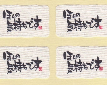 Hiragana Washi Stickers - Just a Little Thank You (Hon no kimochi desu)  - 8 Peel Off Stickers - Reference A4590-95