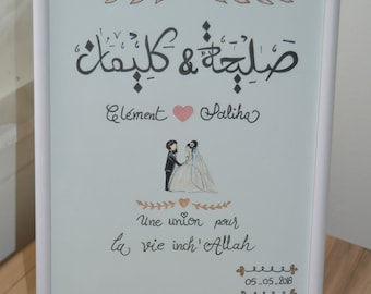 """Poster illustrated for wedding celebration """"union for life in ch Allah"""" A4"""