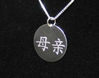 Mother Engraved Chinese Character sterling silver pendant, Mother's Day Gift