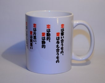 Japanese Love Cup