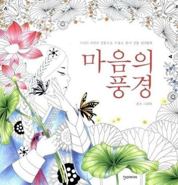 Scenery Of The Mind Coloring Book Korea Traditional Art