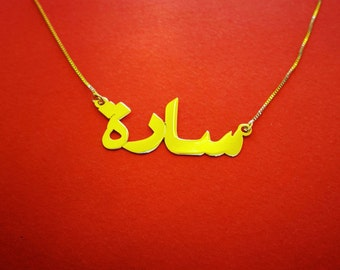 Tiny Arabic Name Necklace Arabic Names Gold Filled Necklace Arabic Necklace Birthday Gift Arabic Name Plate Small Muslim Necklace