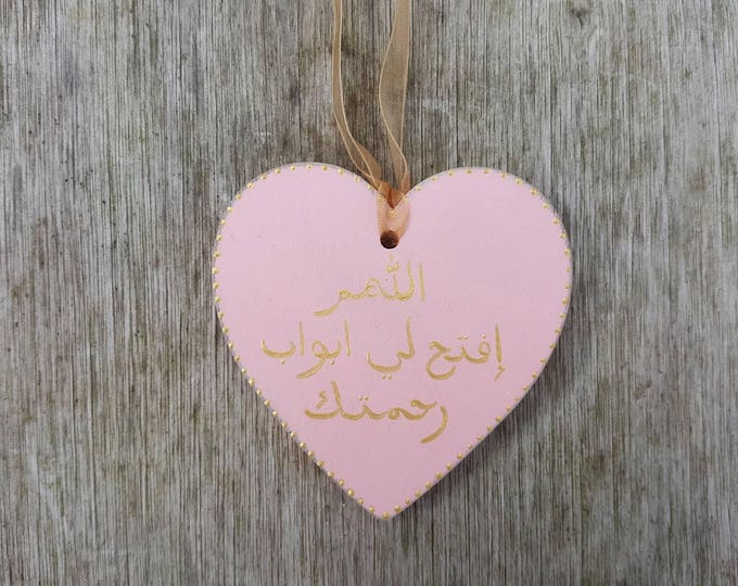 Oh Allah, open to me the doors of your mercy - Arabic Islamic keepsake gift - Allahumma iftah lee abwaab rahmatuk