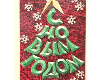 Happy New Year Christmas tree star snowflakes Russian postcard Christmas greeting new year cards vintage soviet card holiday postcard
