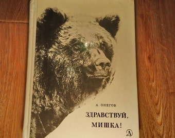 Vintage Russian book Hello, teddy bear Book Russian language Soviet vintage Russian Soviet books Made in USSR 70s