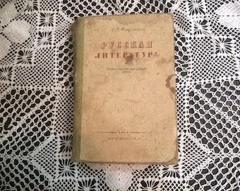 Russian literature 60s School book Vintage book Vintage russian book