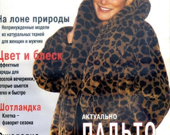 BURDA, 12/96, Vintage, fashion models of clothes, magazine in Russian language, pattern accuracy, patterns, personality, fashion, beautiful