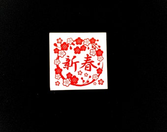Flower Rubber Stamp - New Year Rubber Stamp - Traditional Japanese Rubber Stamp -  Kanji Stamp - Plum Blossoms