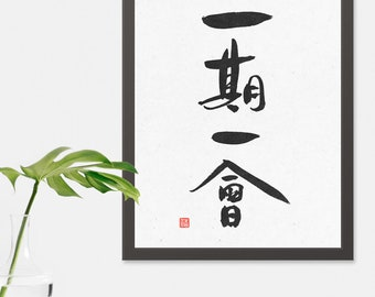 Mindful Gift Ichigo Ichie Calligraphy Japanese Tea Ceremony Digital Print Vertical Kanji Japanese Quote  'One Time, One Encounter' Proverb