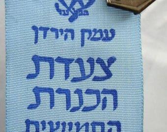ISRAEL KINNERET 5th MARCH 1964 Jordan Valley Kinneret Hapoel pin and ribbon