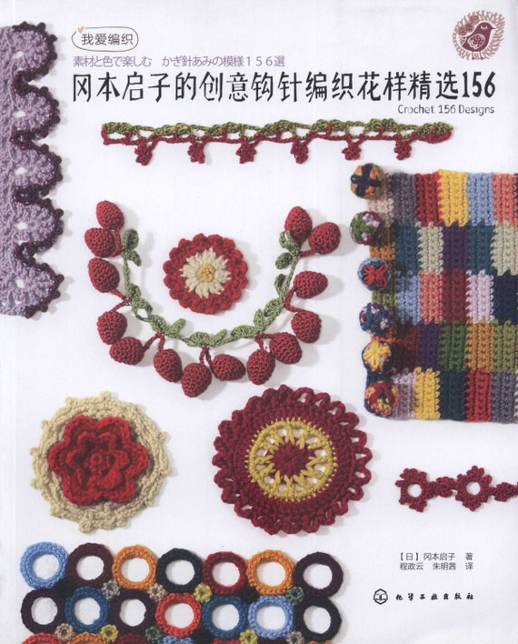 156 Crochet Designs Crochet Edging Patterns Crochet Border