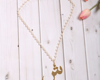 Arabic Letter Pearl Necklace ( Letter Sheen in English Sh )