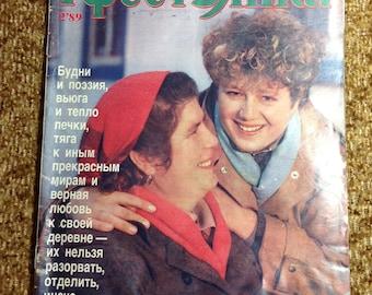 Magazine Peasant women. 1989