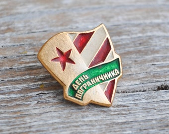 "Vintage Soviet Russian badge,pin.""Soviet Border Guard Day""."