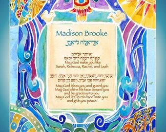 DAUGHTERS BLESSING - Personalized Daughters Blessing - Jewish Judaica Wall Art - Hebrew English names - 4 Seasons - Jewish girl baby gift