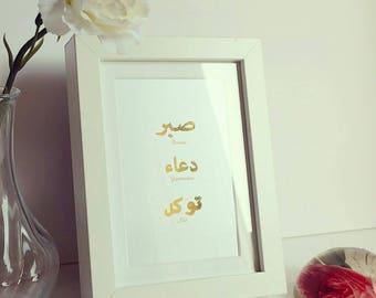 Real Gold Foil   Print   Islamic Poster   Islamic Art   Eid   Hajj   Umrah   Unique   Gift  
