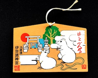 Japanese Wood Plaque - Shrine Plaque -  EMA - Izanagi Jingu Shrine - Awaji - Hyogo - Japanese Wood Plaque  (E10-17) Year of Mouse