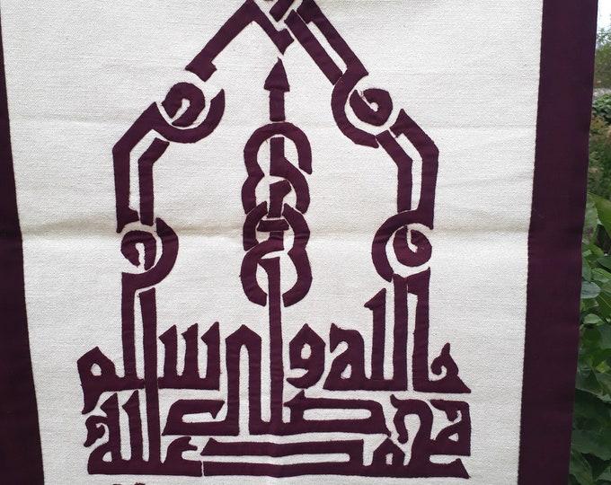 Tenture murale islamique réalisée en patchwork. Mohammad Que la paix et la bénédiction de Dieu soit sur lui. Cadeau idéal pour l'Eid