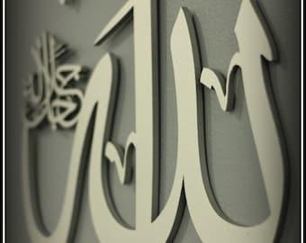 Contemporary Islamic Wood artwork - Allah - Islamic art - Arabic calligraphy art -