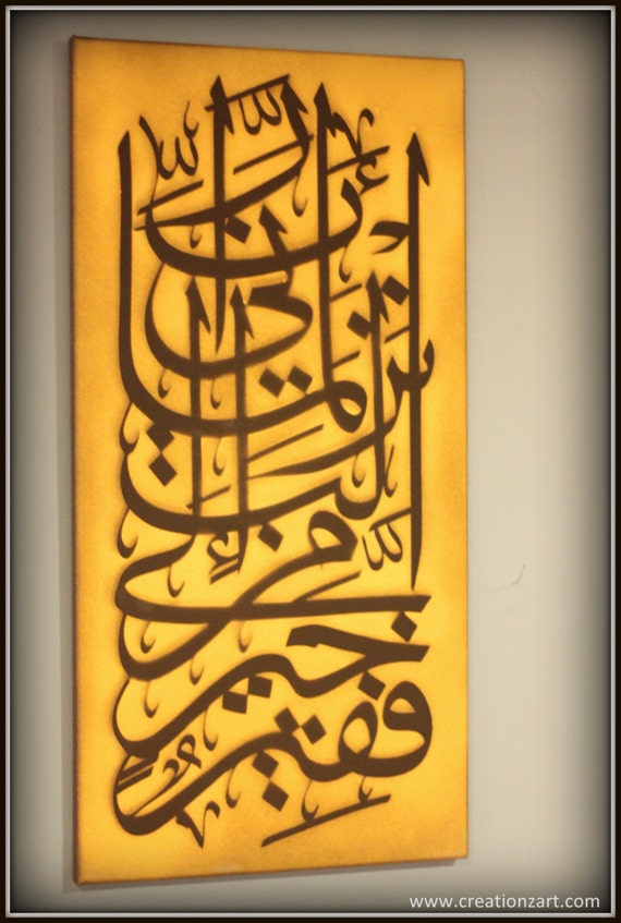 Islamic calligraphy Art Allah Muslim decor Islamic wall