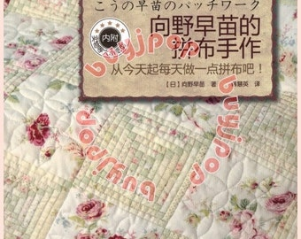 Chinese Edition Japanese Craft Pattern Book Sanae Kono Patchwork Bag Quilt