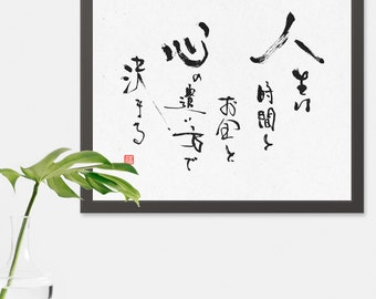 Japanese Gift Printable Quote Meditation Wall Art Inspirational Japanese Kanji 'What is Life?' Digital Calligraphy Zen Art