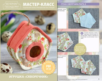 """PDF Sewing Tutorial """"Easter decoration — Birdhouse"""" (in Russian)"""