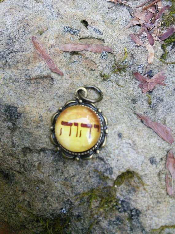 JW Tetragrammaton Charm,  17mm, Antique Brass Finish,  Yellow Gold color. Blue velvet gift pouch included. #311