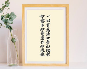 Calligraphy: The Diamond Sutra by Su Shi 蘇軾書法 金剛經