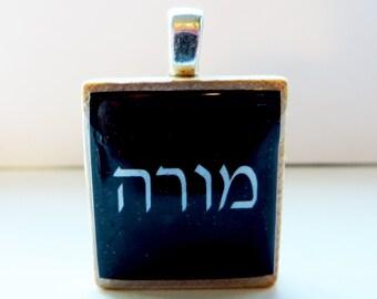 Moreh or morah - teacher - black Hebrew Scrabble tile pendant