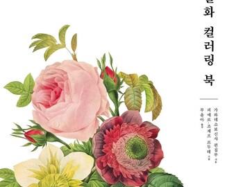 Reduote Flower coloring book