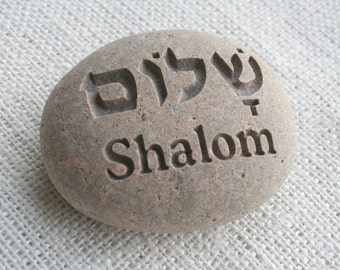 Engraved Shalom Rock - Shalom in Hebrew