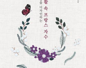 French Embroidery in Life - French Embroidery Book, Korean Embroidery craft Book