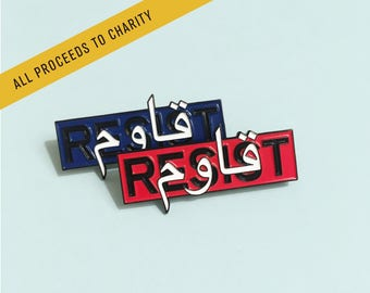 RESIST enamel lapel pin set : JUSTINE by Ibrahim Al Thawadi