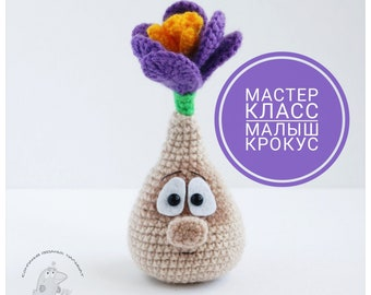 Flower Crocus crochet pattern RUSSIAN LANGUAGE