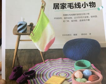 Colorful Yarn Knitting and Crocheting Goods - Japanese Craft Book (In Chinese)