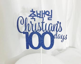 Korean Personalized 100 Day Cake Topper
